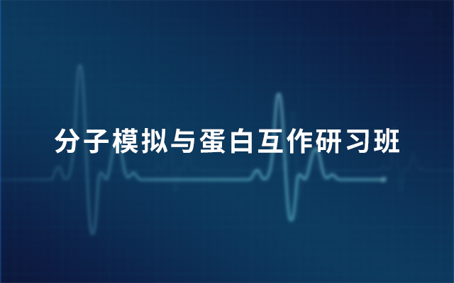 2019分子模拟与蛋白互作研习班(3月北京班)