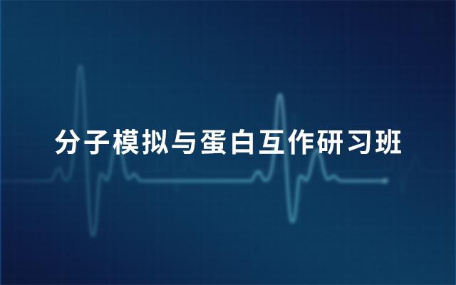 2019分子模擬與蛋白互作研習班(3月北京班)