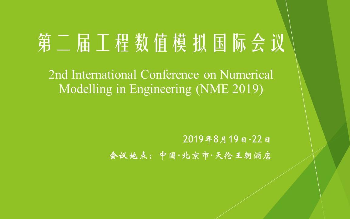 NME2019第二届工程数值模拟国际会议(北京)