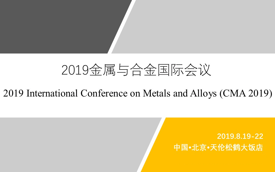 CMA 2019金属与合金国际会议(北京)