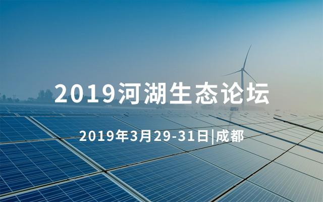2019河湖生態論壇(成都)