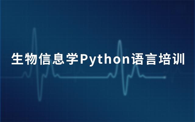 2019生物信息学Python语言培训(3月北京班)