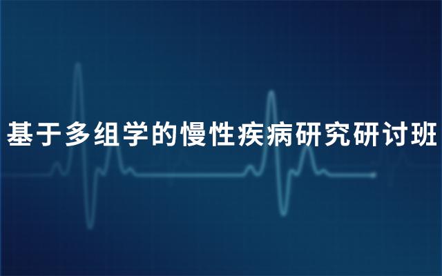2019基于多组学的慢性疾病研究研讨班(3月北京班)