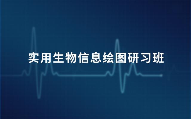 2019实用生物信息绘图研习班(3月北京班)