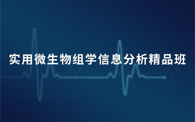 2019实用微生物组学信息分析精品班(3月北京班)