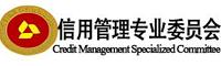中国流通行业管理政研会信用管理专委会