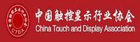 中国触控显示行业协会