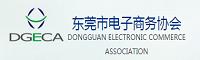 东莞市电子商务协会