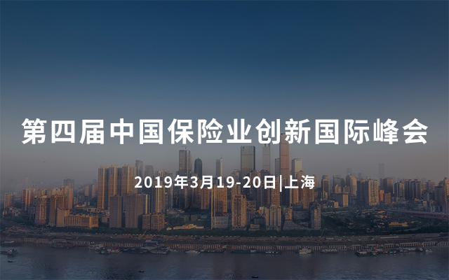 2019年第四屆中國保險業創新國際峰會(上海)