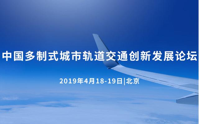 2019中国多制式城市轨道交通创新发展论坛(北京)