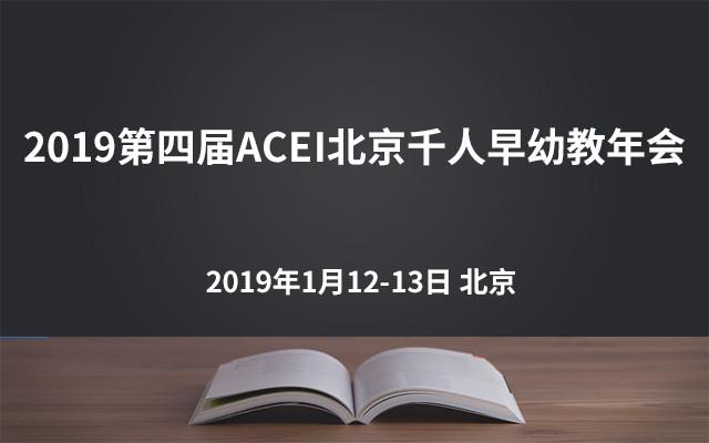 2019第四届ACEI北京千人早幼教年会