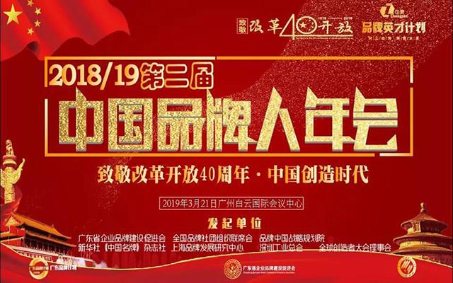 第二届中国品牌人年会