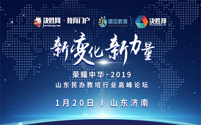 荣耀中华·2019 山东民办教培行业高峰论坛