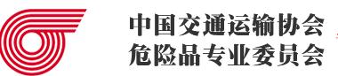 中国交通运输协会危险品专业委员会