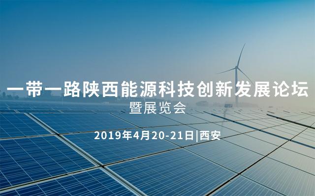 2019一带一路陕西能源科技创新发展论坛暨展览会(西安)
