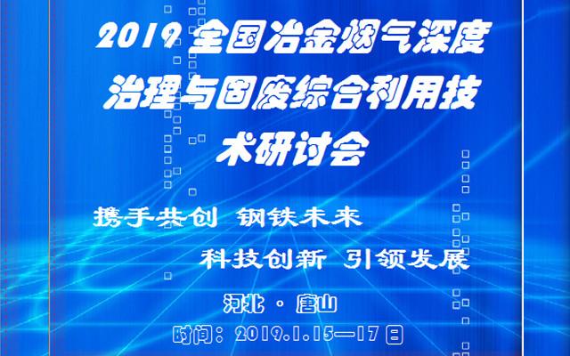 2019全国冶金行业烟气深度治理与固废综合利用技术研讨会(唐山)