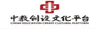 中教创设文化平台