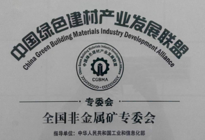 中国绿色建材产业发展联盟全国非金属矿专委会