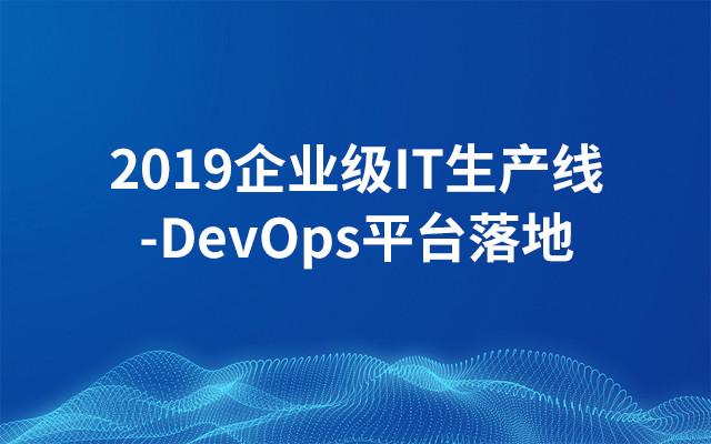 2019企业级IT生产线-DevOps平台落地(1月北京班)