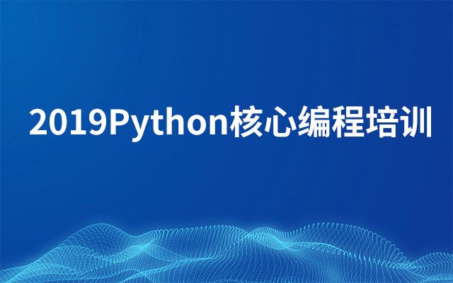 2019Python核心编程培训(5月上海班)
