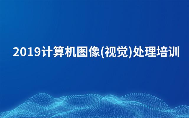 2019计算机图像(视觉)处理培训(5月上海班)