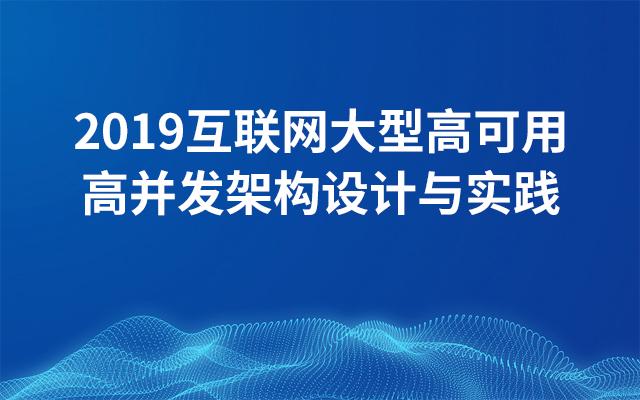 2019互联网大型高可用高并发架构设计与实践(12月北京班)