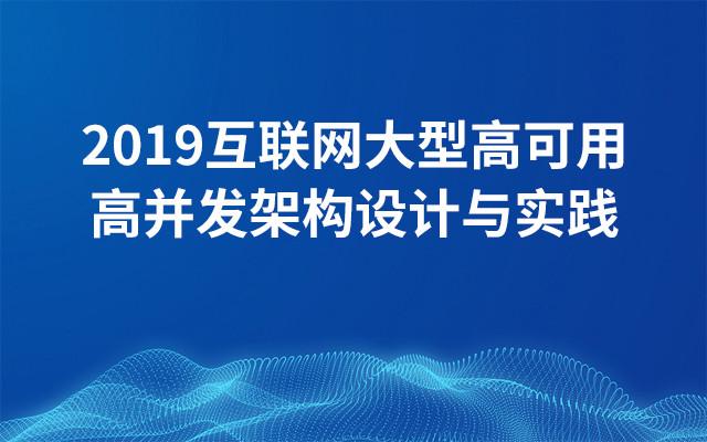 2019互聯網大型高可用高并發架構設計與實踐(12月深圳班)