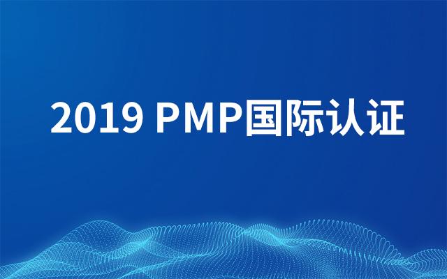 2019PMP国际认证(4月北京班)