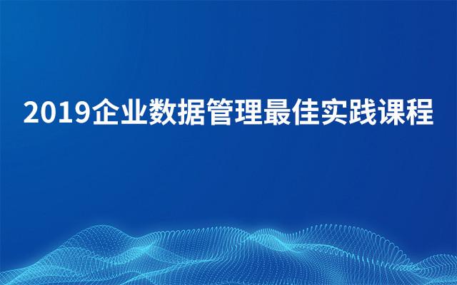 2019企业数据管理最佳实践课程(10月深圳班)