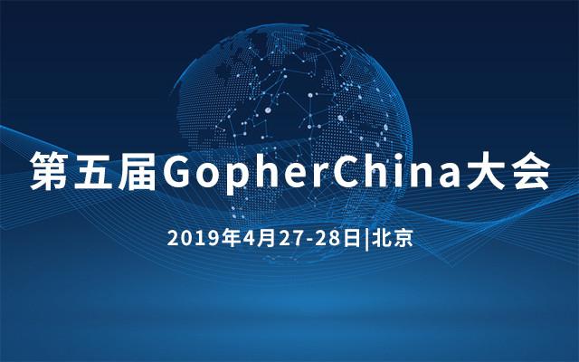 第五届GopherChina大会2019(北京)