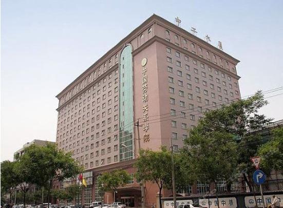 北京中工大厦