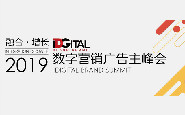 iDigital 2019数字营销广告主峰会
