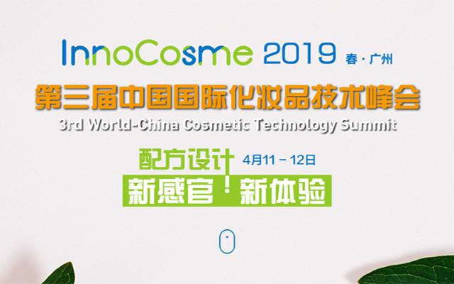 InnoCosme 2019第三届中国国际化妆品技术峰会