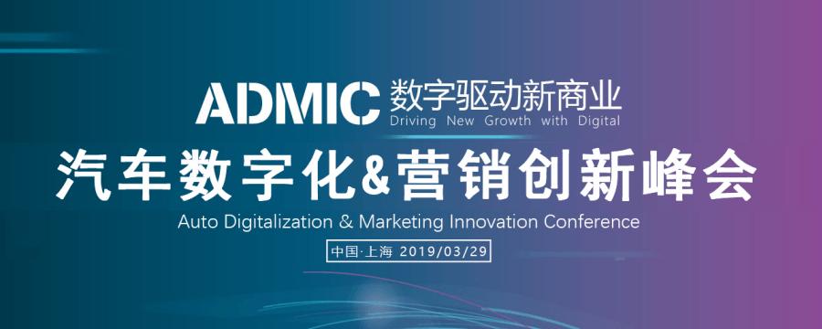 2019 ADMIC汽车数字化创新峰会暨颁奖盛典