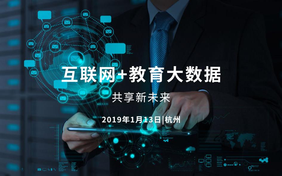 2019互联网+教育大数据-共享新未来(杭州)