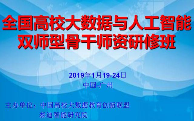2019全国高校大数据与人工智能双师型骨干师资研修班(广州)