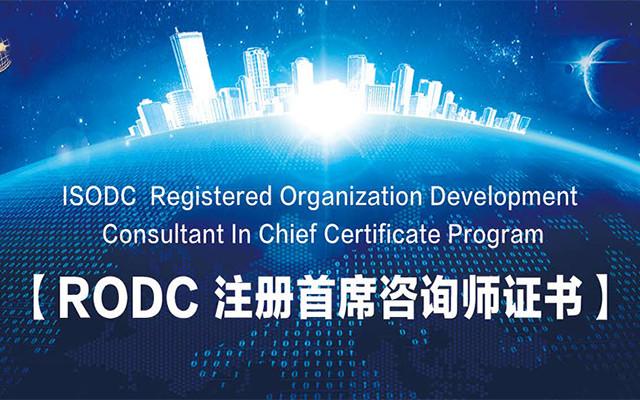 2019 RODC注册首席咨询师证书认证课程