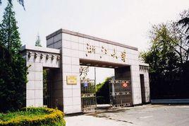 浙江大学(华家池校区)