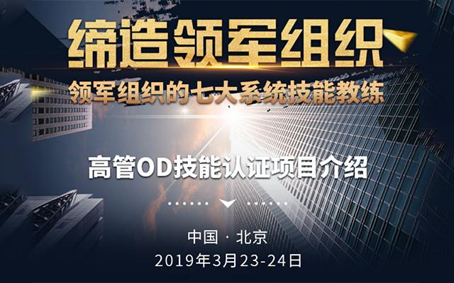 2019缔造领军组织——高管OD技能认证项目