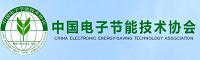 中国电子节能技术协会电池专委会