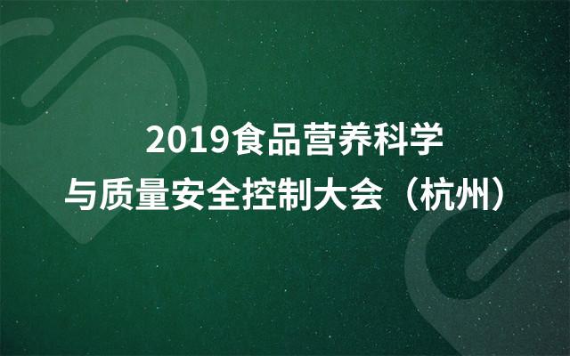 2019食品营养科学与质量安全控制大会(杭州)