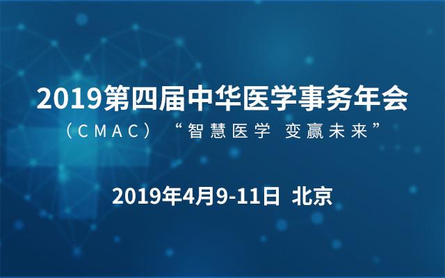 """2019第四届中华医学事务年会(CMAC)""""智慧医学 变赢未来"""""""""""