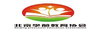 北京学前教育协会创新研究院