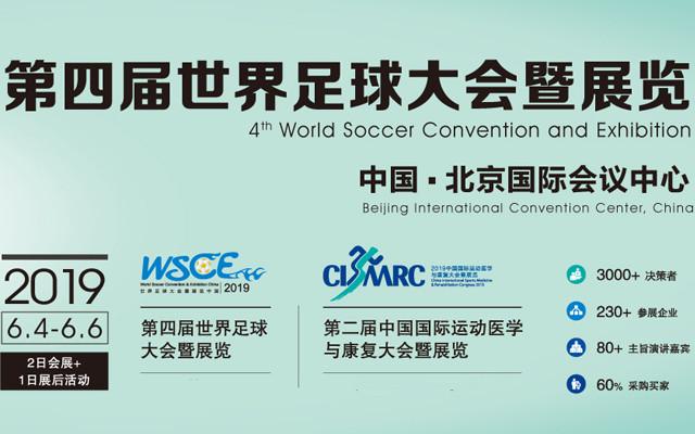 2019第四届世界足球大会暨展览(北京)