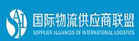 国际物流供应商联盟(SAIL)