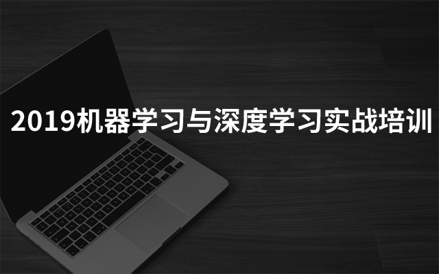 2019机器学习与深度学习实战培训(3月北京班)