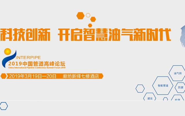 2019中国国际管道高峰论坛(廊坊)