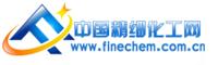 全国精细化工原料及中间体行业协作组