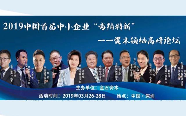 2019中国首届中小企业资本领袖高峰论坛(深圳)