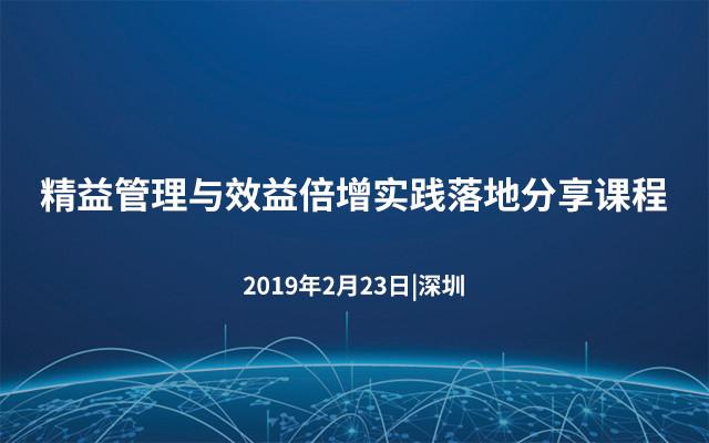2019精益管理与效益倍增实践落地分享课程(深圳)